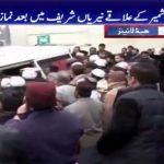 Pir Alauddin Siddiqui Namaz e Janaza in Neerian Sharif Azad Kashmir Today