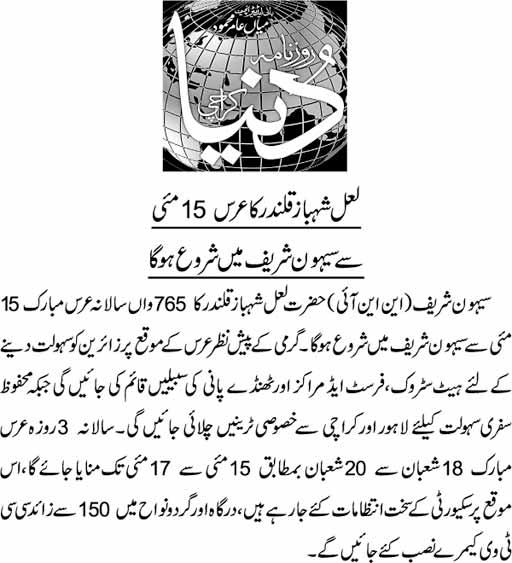 765th Urs Lal Shehbaz Qalandar on 15 May 2017