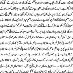 Justice Asif Saeed Khosa - Profile in Urdu
