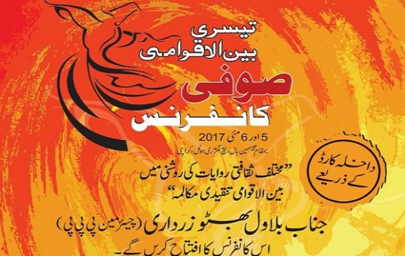 3rd International Sufi Conference 2017 in Karachi - 5-6 May 2017