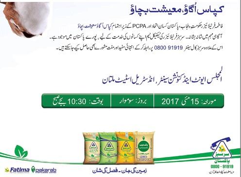 Cotton Seminar Multan 2017