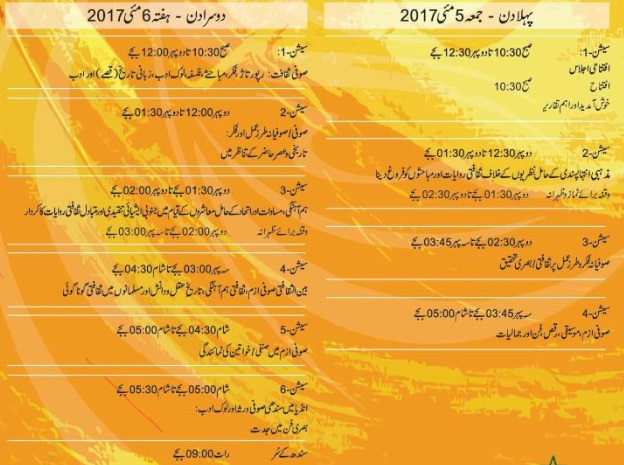 Detail Schedule of Events and Complete Program of Sufi Conference Karachi 2017