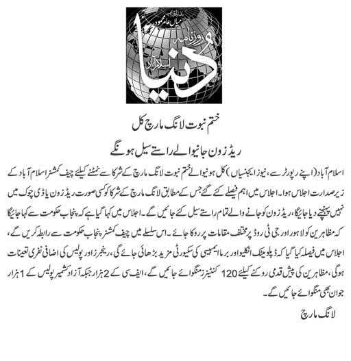 Khatam i Nabuwwat Long march Tomorrow from Lahore to Islamabad