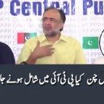 Nadeem Afzal Chan with Qamar Zaman Kaira of PPP Central Leaders - Will he join PTI?
