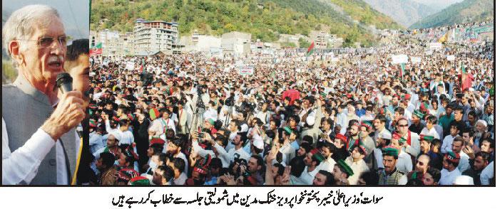 PTI Jalsa Madyan Swat Dated 20 Oct 2017 - Pervaiz Khattak Address