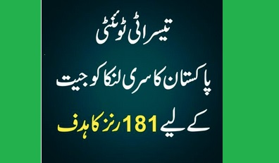 Pakistan 180-3 in Lahore T20 Match