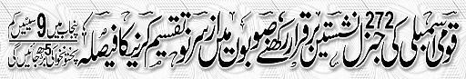 Punjab NA Seats Will Decrease, KPK Seats will Increase - New Formula After Census 2017