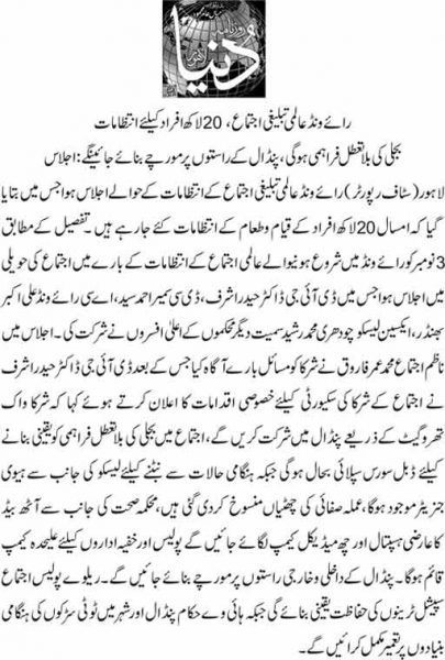 Raiwind Aalmi Tableeghi Ijtima 2017 - 20 Lac peoples will join this year