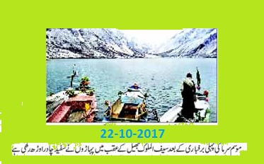 Snowfall in Jheel (Lake) Saiful Mulook Near Naran in Kaghan Valley 22-10-2017
