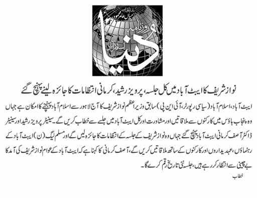Nawaz Sharif Abbottabad Jalsa 19 NOvember 2017 Sunday - Pervaiz Rasheed and Asif Kirmani Reached at Jalsagah for Preparations