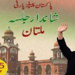 PPP Jalsa Multan Live Update 15-12-2017