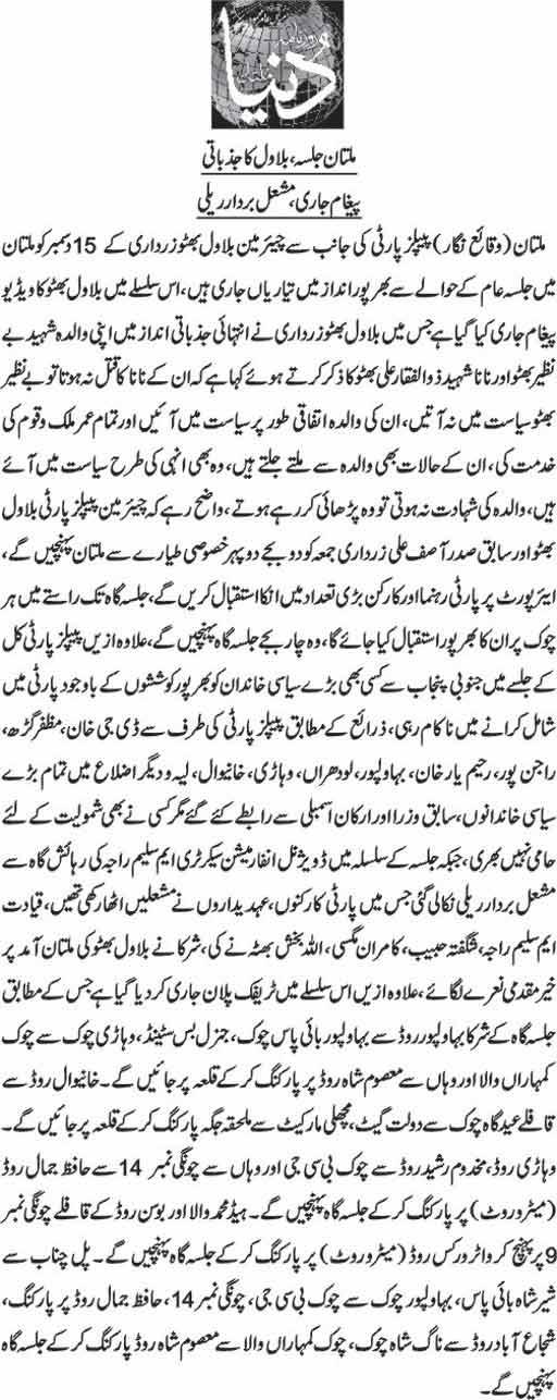 PPP Jalsa Multan Tomorrow 15 Dec 2017 Fridaty - Bilalwal Bhutto and Asif Zardari Address