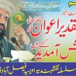 Tanzeem ul Akhwan Jalsa Dhobi Ghat Faisalabad Today - Ameer Abdul Qadeer Awan