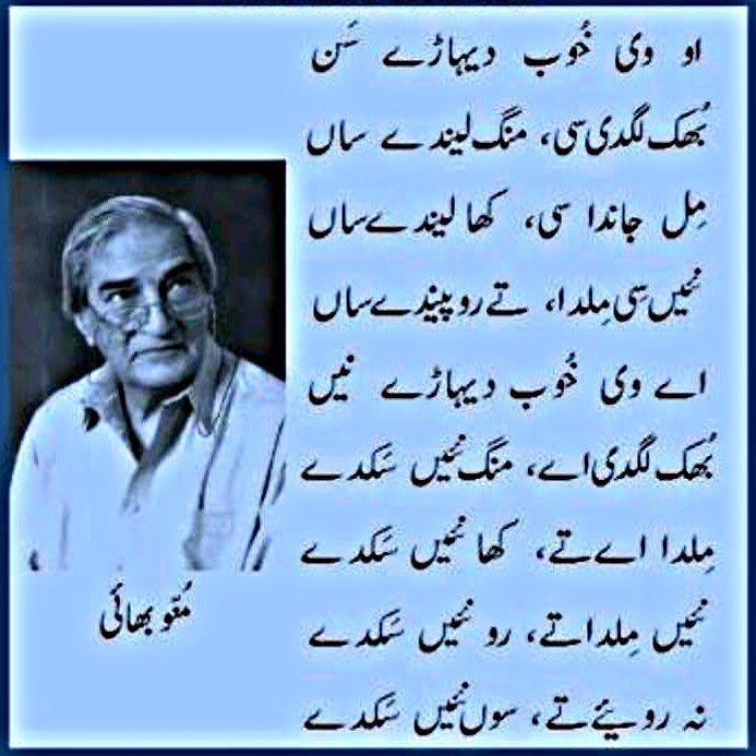 Munnu Bhai Ki Nazam in Punjabi
