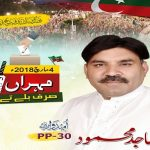 Rao Sajid Mehmood PTI's candidate for PP 30 by election Sargodha held on 4 March 2018