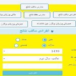Wifaq ul Madaris Result 1439 Online