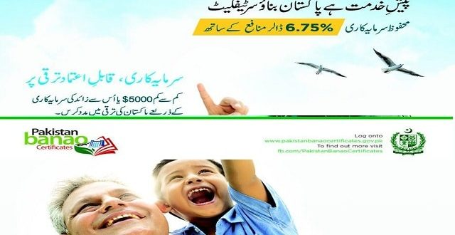 Pakistan Banao Certificate Registration and Booking Online